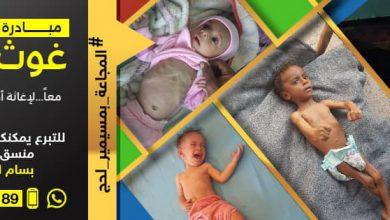 صورة اطلاق مبادرة (غوث) بمحافظة لحج تحت شعار (معاً .. لإغاثة أطفال المسيمير)