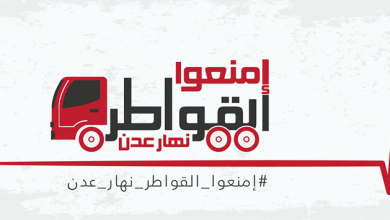 صورة دعوة لمنظمات المجتمع المدني في عدن للتفاعل مع حملة القواطر تهدد حياتنا