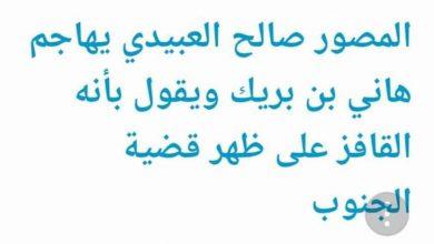 صورة المصور صالح العبيدي ينفي خبر مهاجمته لنائب الانتقالي