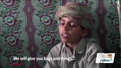 صورة أطفال أجبرهم الانقلابيون على القتال في صفوفهم يتحدّثون عن أهوال مامرّوا به وشاهدوه