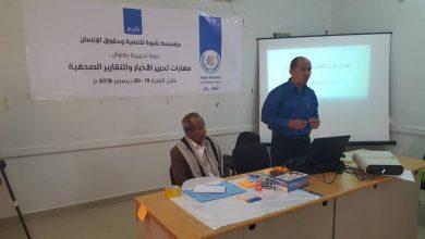 صورة شبوة للتنمية تقيم دورة تدريبية في مهارات تحرير الأخبار والتقارير الصحافية