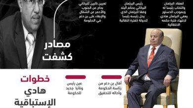 صورة لماذا أقال هادي بن دغر وأحاله للتحقيق ؟
