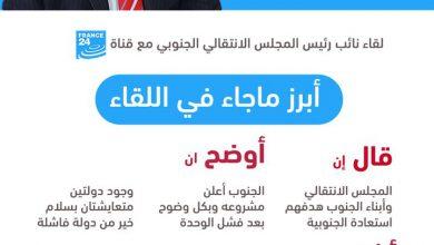 صورة أبرز ماجاء في لقاء نائب رئيس #المجلس_الانتقالي_الجنوبي مع قناة #فرانس24