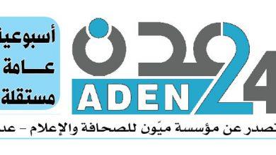 صورة جديد .. تصفح موقع عدن24 بأربع لغات عالمية