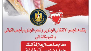 صورة تهنئة المجلس الانتقالي الجنوبي  بمناسبة العيد الوطني 47 لمملكة البحرين