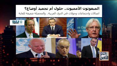 صورة باحث مصري: 40 مبعوثا أمميّا لم يحلّوا قضية عربية واحدة والحالة اليمنيّة ليست استثناء