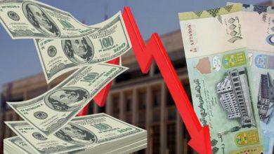 صورة أسعار الريال اليمني امام العملات الاجنبية وفق محلات الصرافة في العاصمة عدن – اليوم الثلاثاء