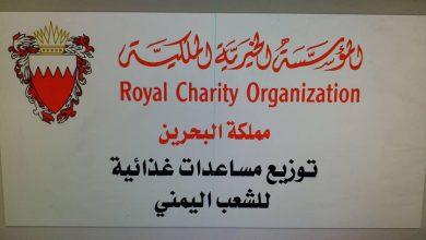 صورة المؤسسة الخيرية الملكية لمملكة البحرين تستعد من عدن تقديم المساعدات وإغاثة 175 ألف مواطن باليمن