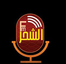 صورة بعد انقطاع دام لعام .. اذاعة الشحر تعاود البث في حضـرموت