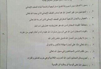 صورة تعديل المناهج.. مخطط حوثي لتغيير هوية الطلاب اليمنيين بأفكار إيرانية