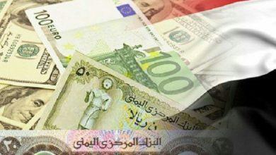 صورة أسعار صرف العملات الأجنبية مقابل الريال اليمني اليوم الأحد 27 يناير 2019