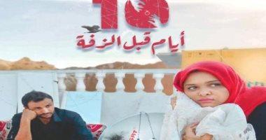 صورة الفيلم العدني (10 أيام قبل الزفة) في مهرجانات دولية بالهند