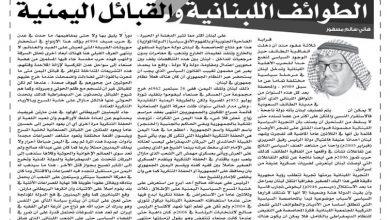 صورة الطوائف اللبنانية والقبائل اليمنية