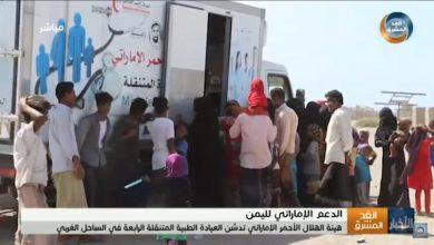 """صورة الهلال الأحمر الإماراتي"""" تدشن العيادة المتنقلة الرابعة في الساحل الغربي"""