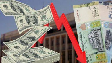 صورة اسعار الريال اليمني مقابل العملات الأجنبية اليوم الجمعة