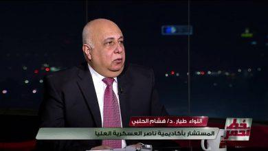 صورة خبير عسكري مصري: توجيه الطائرات المسيّرة يتم عبر الــــ جي بي إس شرط وجودمن يرسل احداثياتالمكان المستهدف