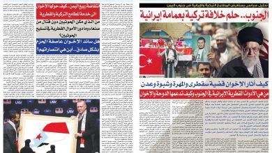 صورة الجنوب.. حلم خلافة تركية بعمامة إيرانية