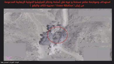 صورة التحالف يستهدف حوثيين وأسلحة في صعدة وحجة