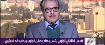 صورة قناة العربية: أبناء الجنوب لعبوا دوراً في وقف أطماع الحوثيين .. والمجلس الانتقالي الأكبر على الساحة الجنوبية