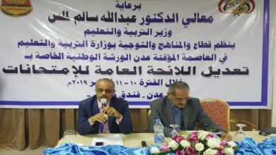 صورة افتتاح الورشة الوطنية الخاصة بتعديل اللائحة العامة للاختبارات في عدن