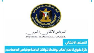 صورة دائرة حقوق الانسان بالمجلس الانتقالي تطالب بوقف الانتهاكات الحاصلة مؤخرا في العاصمة عدن