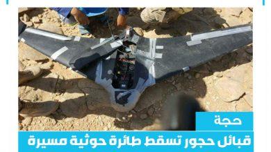 صورة حجة .. قبائل حجور تسقط طائرة حوثية مسيرة