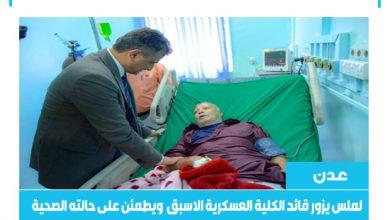 صورة الامين العام للمجلس الانتقالي يزور قائد الكلية العسكرية الاسبق في مستشفى باصهيب ويطمئن على حالته الصحية