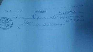 صورة المتحدث الرسمي لأمن عدن:- إجراءات دفن شرطة الممدارة لجثة مجهولة الهوية سليمة ووفق إجراءات رسمية