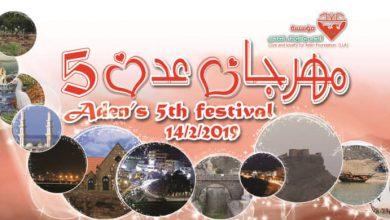 صورة يوم غدٍ الخميس .. تدشين فعاليات مهرجان الحب والوفاء لعدن