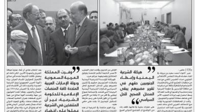 صورة تقرير خاص | الشرعية اليمنية استنزاف للمال والنتيجة صفر على الشمال