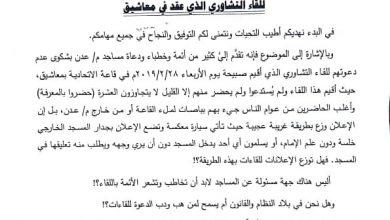 صورة أئمة وخطباء المساجد يشكون تجاهلهم في الاجتماع التشاوري في معاشيق