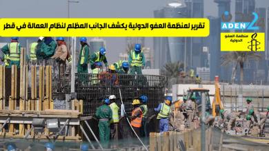 صورة تقرير لمنظمة العفو الدولية يكشف الجانب المظلم في تعامل النظام القطري مع العمالة الاجنبية