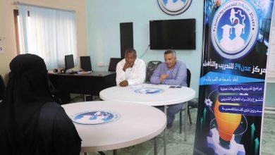 صورة مركز عدن 24 للتدريب والتأهيل يختار المشاركين في برنامج الخبر الصحفي وتقنياته