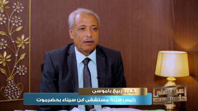 صورة باموسى:المنظمات الصحية الدوليّة التي تعمل في اليمن تعتمد في تمويلها على دعم الاشقاء الخليجيين