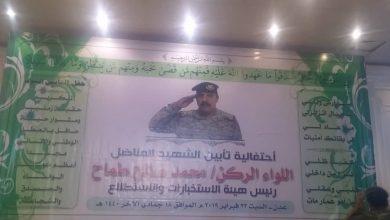 صورة العاصمة عدن تحيي أربعينية الشهيد المناضل طماح