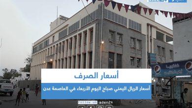 صورة أسعار الريال اليمني صباح اليوم الأربعاء في العاصمة عدن