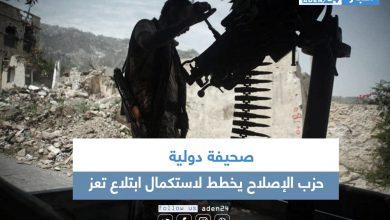 صورة صحيفة دولية: حزب الإصلاح يخطط لاستكمال ابتلاع تعز
