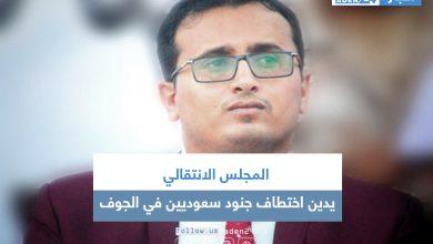 صورة المجلس الانتقالي يدين اختطاف جنود سعوديين في الجوف