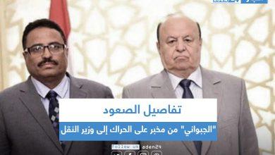 """صورة """"الجبواني"""" من مخبر على الحراك إلى وزير النقل"""