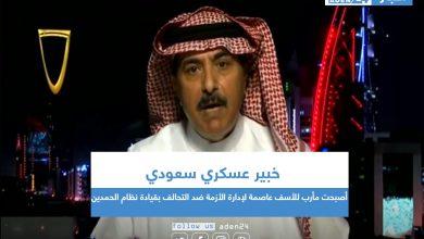 صورة خبير عسكري سعودي: مأرب أصبحت  للأسف عاصمة لإدارة الأزمة ضد التحالف العربي بقيادة نظام الحمدين