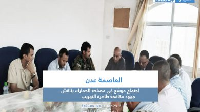 صورة عدن .. اجتماع موسّع في مصلحة الجمارك يناقش جهود مكافحة ظاهرة التهريب