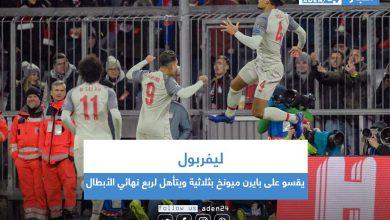 صورة #ليفربول يقسو على #بايرن_ميونخ بثلاثية ويتأهل لربع نهائي #الأبطال
