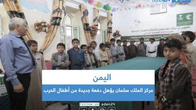 صورة اليمن.. مركز الملك سلمان يؤهل دفعة جديدة من أطفال الحرب