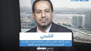 صورة الشبحي: سلاح التحالف الذي يستولي عليه الإصلاح لا يقاتل به الحوثي بل تستخدمه قطر لقمع مناوئيها