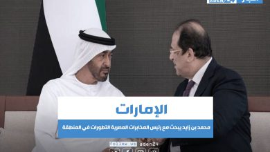صورة محمد بن زايد يبحث مع رئيس المخابرات المصرية التطورات في المنطقة