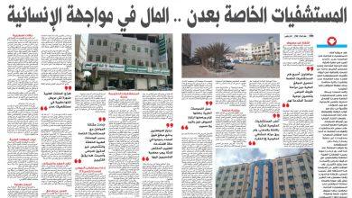 صورة تقرير خاص | المستشفيات الخاصة بعدن .. المال يسقط الإنسانية