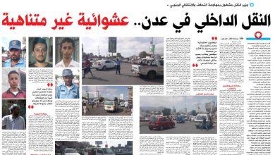 صورة النقل الداخلي في عدن.. عشوائية غير متناهية