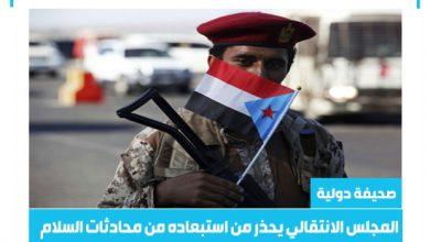صورة صحيفة دولية: المجلس الانتقالي يحذر من استبعاده من محادثات السلام اليمنية