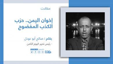 صورة إخوان اليمن.. حزب الكذب المفضوح