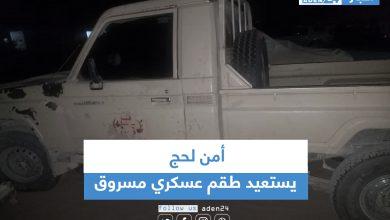 صورة خلال 48 ساعة .. أمن لحج يستعيد طقم عسكري مسروق